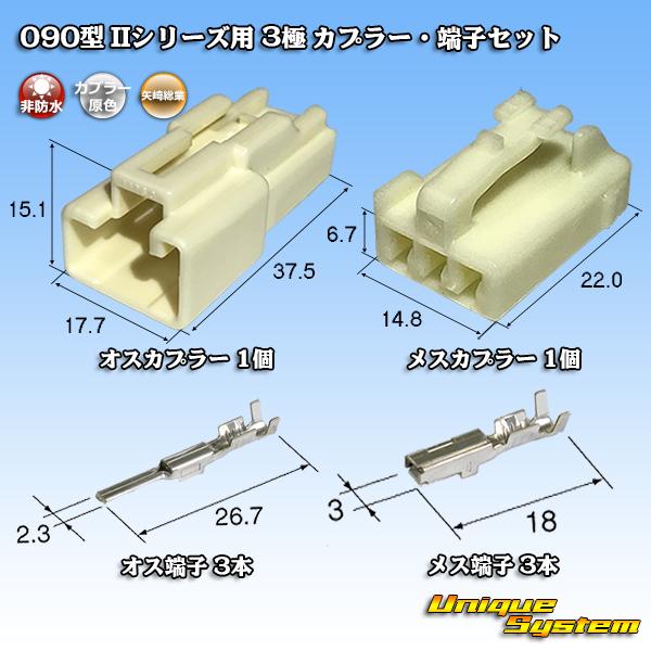 矢崎総業 090型II セール 登場から人気沸騰 日本全国 送料無料 3極 端子セット カプラー