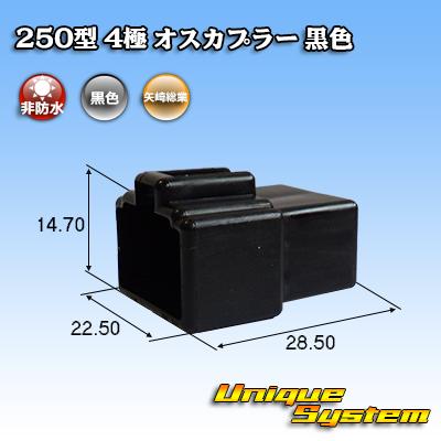 矢崎総業 250型 CN 返品交換不可 A オスカプラー 公式ショップ 黒色 4極