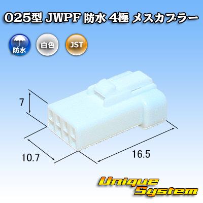 新作 スピード対応 全国送料無料 大人気 JST 日本圧着端子製造 025型 JWPF リセプタクルハウジング 4極 メスカプラー 防水