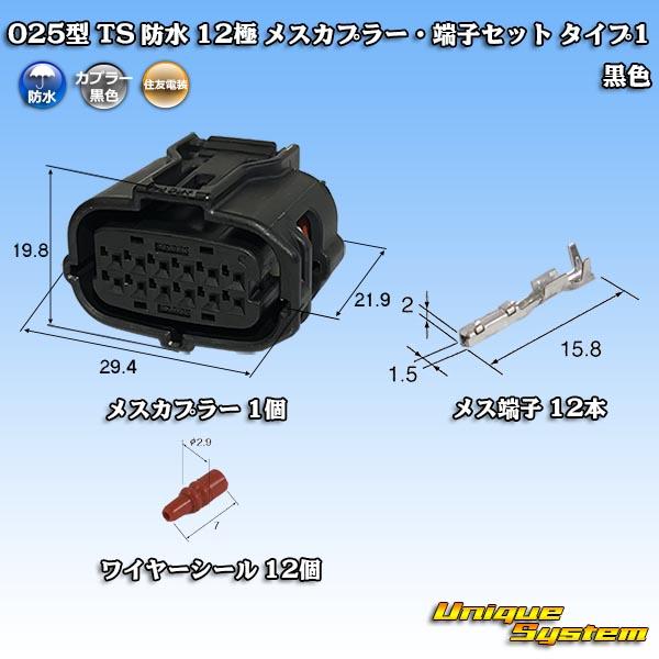 住友電装 025型 即納最大半額 TS 防水 12極 端子セット タイプ1 メスカプラー 黒色 人気激安
