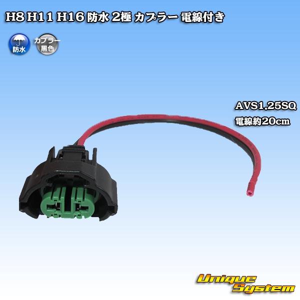 メーカー非公表 チープ H8 H11 H16 カプラー 人気の製品 2極 防水 電線付き