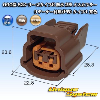 住友電装 090型 62シリーズタイプE 防水 2極 メスカプラー 端子セット 高級 激安 P5 リテーナー付属 タイプ1 茶色