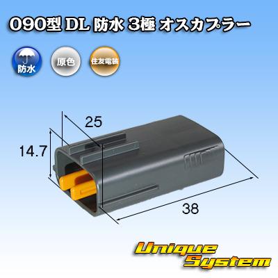 住友電装 全品送料無料 090型 付与 DL 3極 防水 オスカプラー