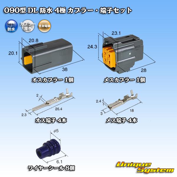 住友電装 090型 DL 防水 大好評です 4極 カプラー 端子セット 上等