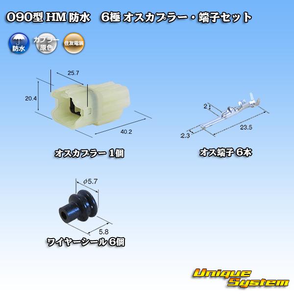 住友電装 090型 HM 防水 国内即発送 6極 端子セット オスカプラー ファクトリーアウトレット