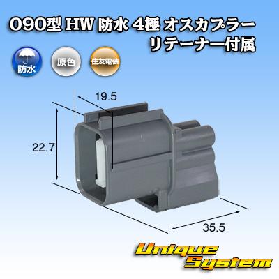 日本メーカー新品 住友電装 090型 新着セール HW 防水 4極 リテーナー付属 オスカプラー