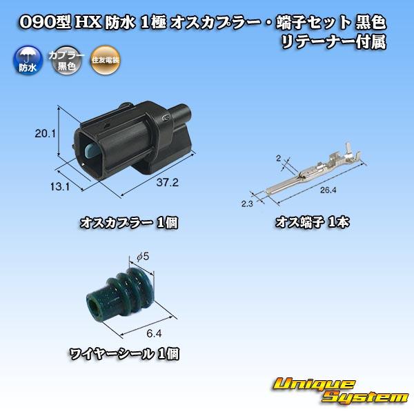住友電装 新作多数 090型 HX 防水 1極 オスカプラー リテーナー付属 贈呈 端子セット 黒色