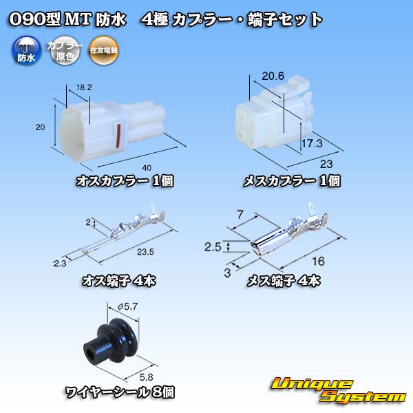 ランキングTOP10 住友電装 090型 MT 防水 商品追加値下げ在庫復活 端子セット カプラー 4極