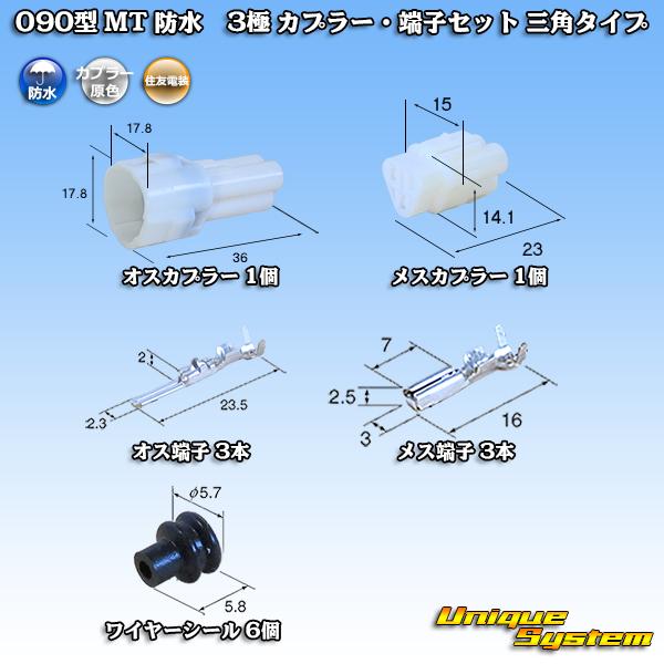 住友電装 090型 MT 防水 三角タイプ 3極 カプラー 新作多数 セール特価 端子セット