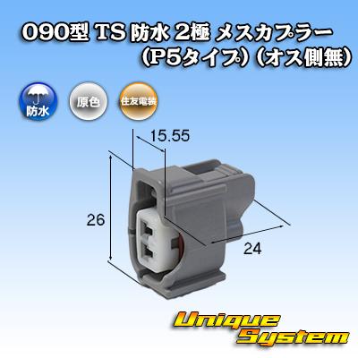 住友電装 090型 TS 防水 トレンド 全品送料無料 オス側無 2極 メスカプラー P5タイプ