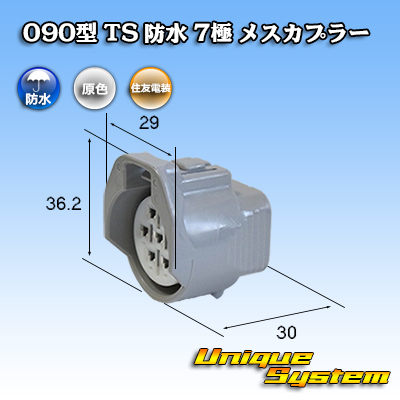 住友電装 090型 メーカー再生品 TS メスカプラー 防水 日本全国 送料無料 7極