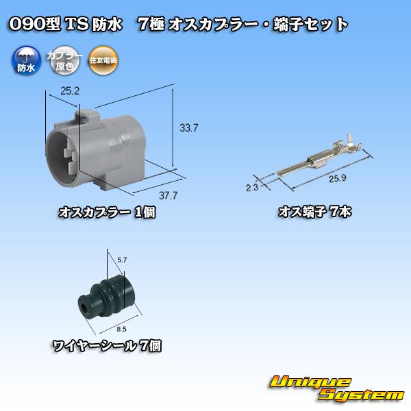 住友電装 090型 TS 防水 オスカプラー 7極 大幅にプライスダウン 端子セット デポー