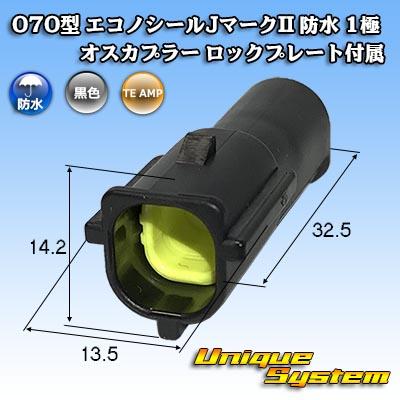 タイコエレクトロニクス 代引き不可 AMP 070型 超目玉 エコノシールJマークII 1極 防水 オスカプラー ロックプレート付属