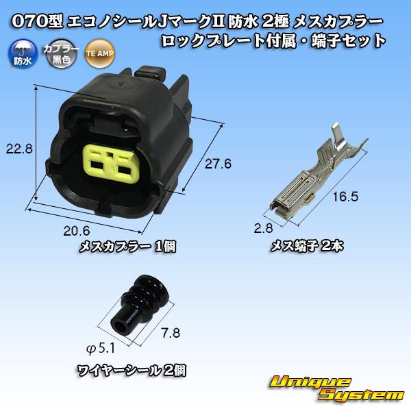 タイコエレクトロニクス 訳あり品送料無料 AMP 070型 エコノシールJマークII 防水 予約販売品 2極 タイプ1 端子セット メスカプラー ロックプレート付属