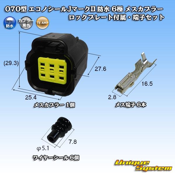 タイコエレクトロニクス AMP 070型 エコノシールJマークII 防水 メスカプラー ロックプレート付属 6極 ファクトリーアウトレット 店 端子セット