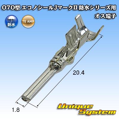 今だけスーパーセール限定 タイコエレクトロニクス AMP 卓抜 070型 エコノシールJマークII 防水シリーズ用 10本セット オス端子