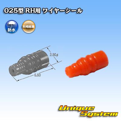 矢崎総業 025型 RH用 限定タイムセール ワイヤーシール 10個セット 現品