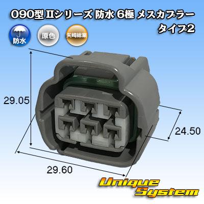 矢崎総業 090型 IIシリーズ 防水 メスカプラー 6極 アイテム勢ぞろい 即納 タイプ2