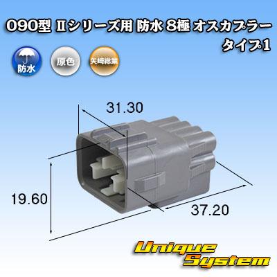 矢崎総業 再入荷 予約販売 090型 IIシリーズ 防水 オスカプラー 8極 ショップ タイプ1