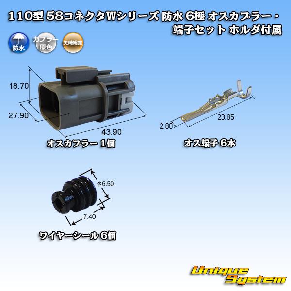 値引き 矢崎総業 110型 58コネクタWシリーズ 防水 ホルダ付属 オスカプラー 配送員設置送料無料 端子セット 6極