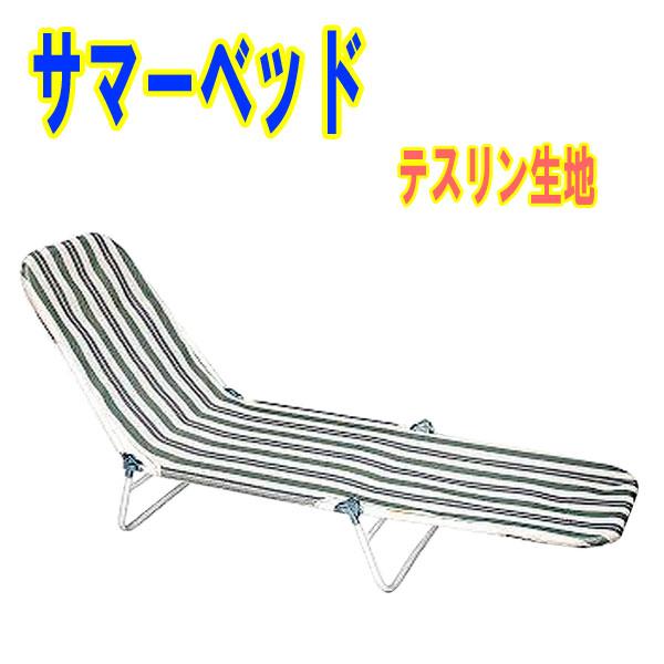 サマーベッド 折り畳み テスリン ボンボンベッド ビーチベッド プールサイド リクライニング 人気 おすすめ 簡易ベッド 付き添い 介護