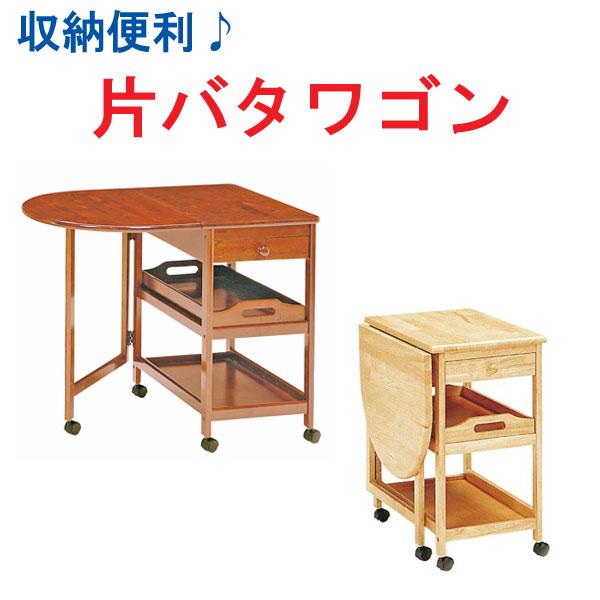 キッチンワゴン キャスター付き 木製 おしゃれ バタフライ KW-415 おしゃれ 急な来客 キッチンワゴン 収納 サイドワゴン キッチン収納 移動楽 引出し付き