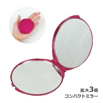 毎日のお肌のお手入れに 3倍にもなるコンパクトミラー コンパクトミラー 携帯鏡 カガミ かがみ 拡大鏡 メイクミラー メイク 折りたたみ鏡 手鏡 ミラー 市場 美容品 人気上昇中 3倍拡大ミラー ゆうパケットにて送料無料