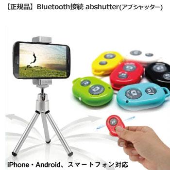 ☆iPhone6対応 動作確認済☆全員で撮れる 自撮りにもオススメ Bluetoothに接続するだけで離れたところからでも トラスト 楽々撮影 アブシャッター Bluetooth接続 abshutter 正規品 スマホ用リモコン 超特価SALE開催 iPhone カメラリモコン リモコン スマートフォン 日本語説明書付きパッケージ 土日も発送 カメラシャッター iPhone6対応 自撮り写真 技適マーク取得認済 送料無料 ゆうパケット対応