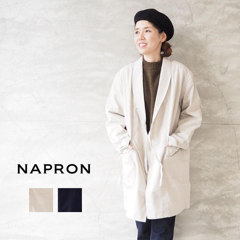 NAPRON ナプロン コート レディース SHAWL COLLAR COAT NP-JK12アウター 秋冬 羽織 カジュアル シンプル ナチュラル 上品 おしゃれ ゆったり ラフ ベーシック 黒 ブラック ベージュ コットン 綿 日本製