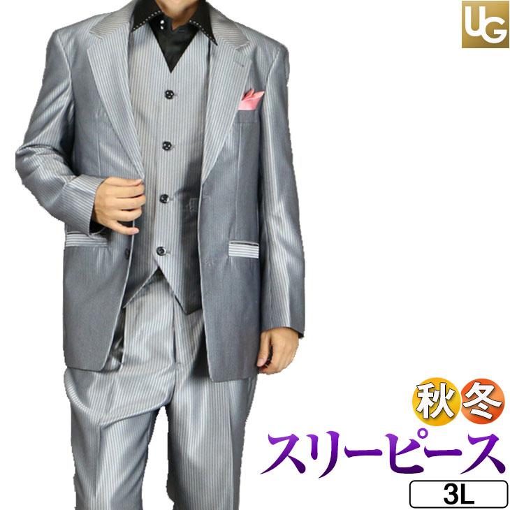 【3L】【サイズ限定】スーツ スリーピース ベスト付き パーティースーツ 光沢素材 シャイニー素材 メンズ ドレススーツ ゆったりシルエット ツータック ストライプ柄 結婚式  114852【送料無料】【バーゲン】