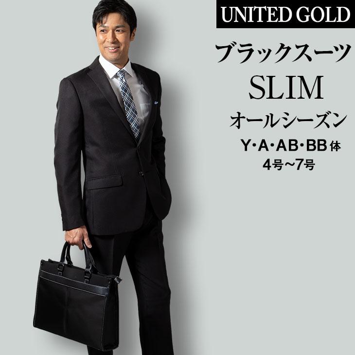 スーツ メンズ スリムスーツ ビジネス リクルート ブラックスーツ 黒無地 オールシーズン 65003【送料無料】【バーゲン】
