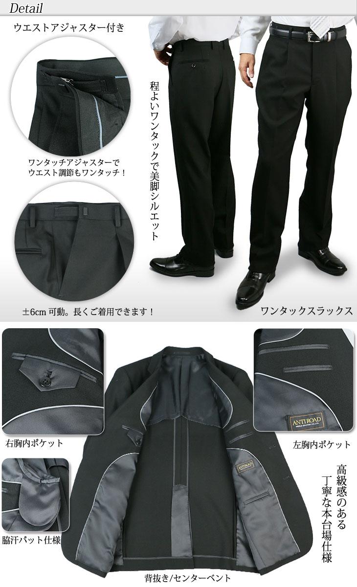 礼服 メンズ シングル 男性 オールシーズン ブラックフォーマル フォーマルスーツ ブラックスーツ 3000【FO】 喪服 【バーゲン】
