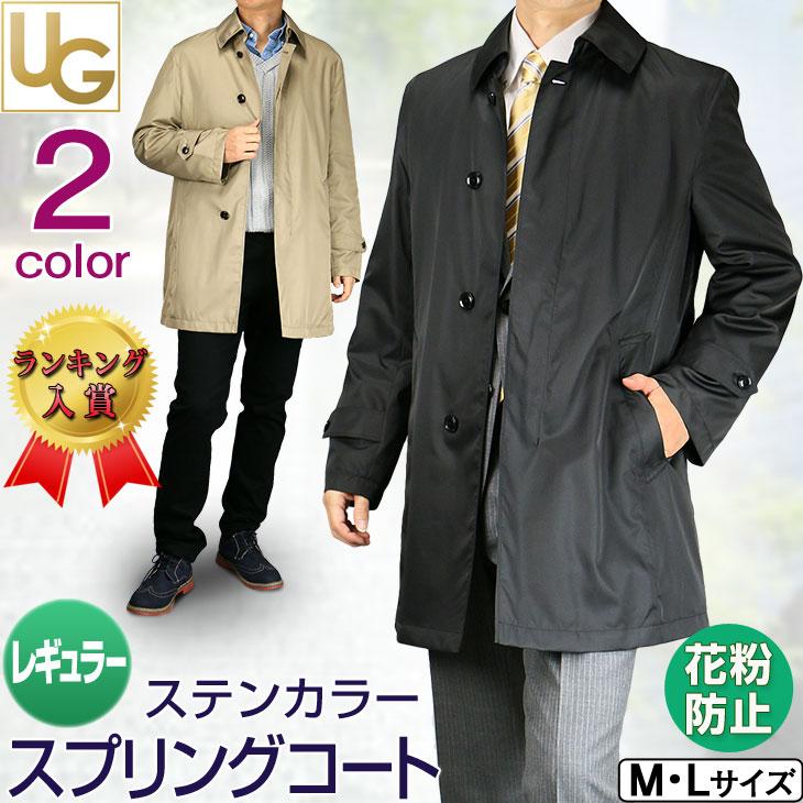 スプリングコート メンズ ビジネスコート 軽量 花粉つかない 軽い ポケッタブル 撥水 黒 ベージュ 416661【送料無料】【バーゲン】