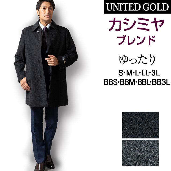 【メンズ】冬用の暖かいコートの50歳代に似合うおすすめを教えてください!