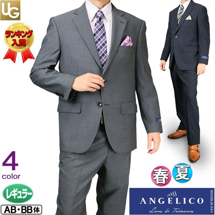 【サイズ限定】スーツ メンズ ビジネススーツ レギュラースーツ イタリア製生地 ANGELICO アンジェリコ 春夏 85005 85006 85007 85008【春夏】【送料無料】【2018新作】【バーゲン】