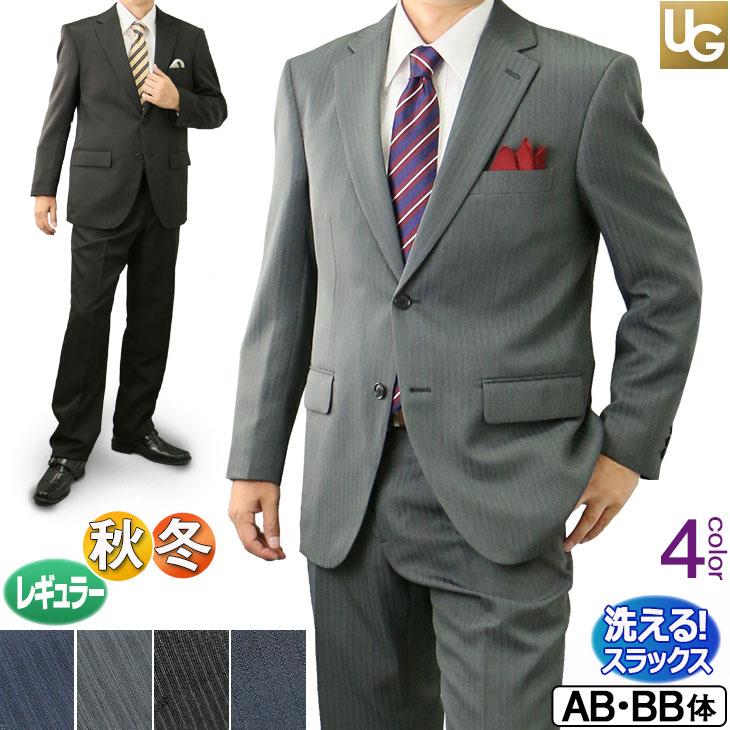 スーツ メンズ ビジネススーツ 秋冬春 レギュラースーツ ワンタック 洗えるスラックス ゆったり 85505 85506 85507 85508【送料無料】【2018新作】