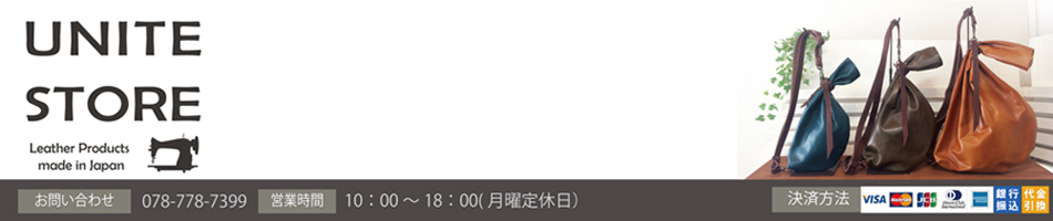 UNITE STORE:姫路皮革を使用したオリジナル革製品を製造販売