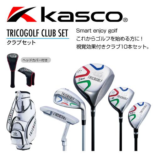 【数量は多】 Kasco TRICOキャスコ トリコ TRICOキャスコ トリコ Kasco ゴルフクラブセットキャディバッグ付き, ケアフーク:348c8b9b --- canoncity.azurewebsites.net
