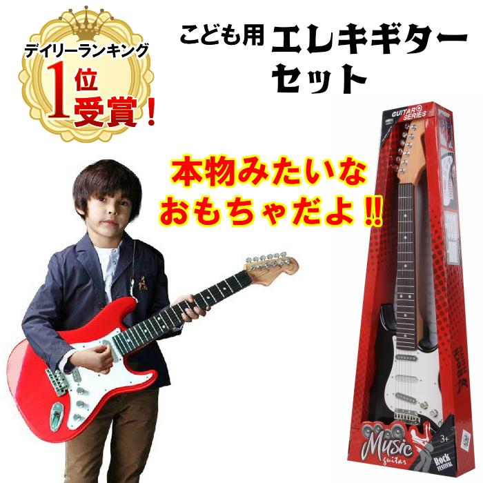キッズ用 エレキギター おもちゃ レッド キッズ 子ども 楽器玩具 弦楽器 ギター 子供用 ミニエレキギター ミニギター 安い Univarc ストラップ 付き おすすめ エレクトリック 人気の定番 40%OFFの激安セール 玩具 黒 エレキ 本格的 ブラック 赤