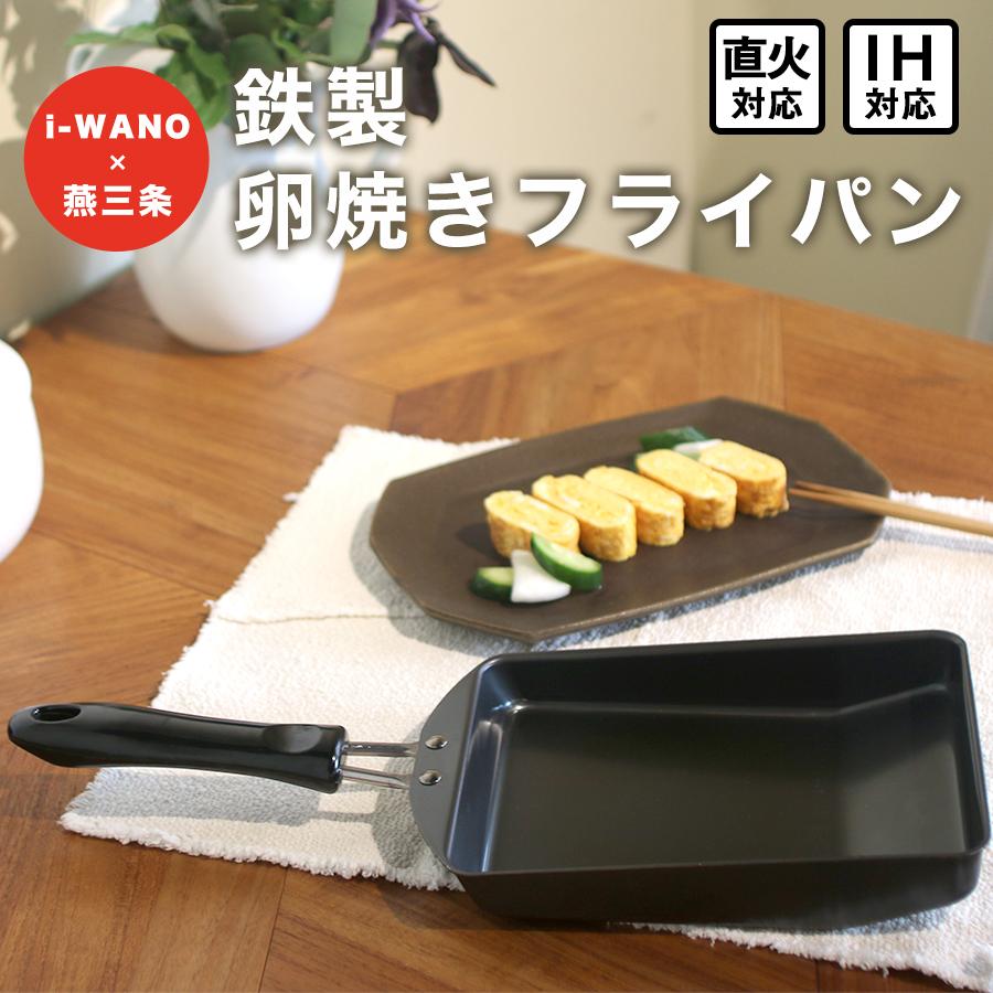 もう 巻くのが難しい なんて言わせません たまご返しスペースで巻きもラクラク 卵焼き用フライパンをお探しならコレ 燕三条で一貫生産 日本製 卵焼きフライパン 卵焼き器 i-WANO × 燕三条 大人気 IH 直火対応 鉄製 お気にいる もパリパリ ふんわり仕上がり たまご返しスペースがあるからラクラク巻ける JAPAN ih対応 鉄 イワノ 卵焼き 熱伝導抜群 人気 餃子 フライパン おすすめ in made
