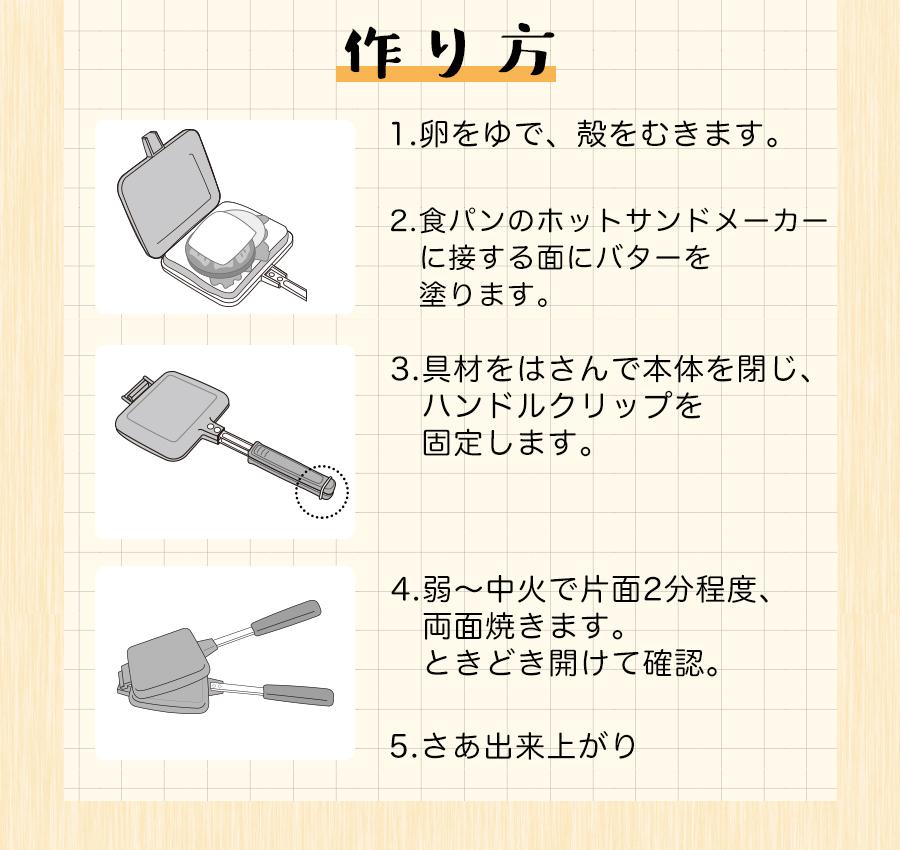 i-WANO ホットサンド JP 日本製  耳まで 焼けてフチが圧着 ホットサンドメーカー 直火 中身こぼさず食べられる 上下取り外し可能でお手入れラクチン フライパンとしても使用可能 下面フラット仕様 直火専用 燕三条 製  朝食 キャンプ アウトドア にも最適 直火 MADE IN JAPAN