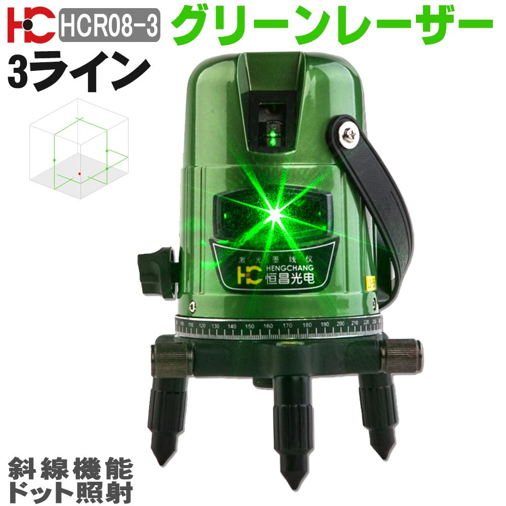 恒昌光電 3ライン グリーンレーザー墨出し器 HCG08-3 大矩ライン レーザー墨出し器/レーザーレベル/ 墨出器 /水平器/フルライン測定器/オートラインレーザー/レーザーライン/すみだし/地墨ポイント/測量/測定器/建築/LS-L3
