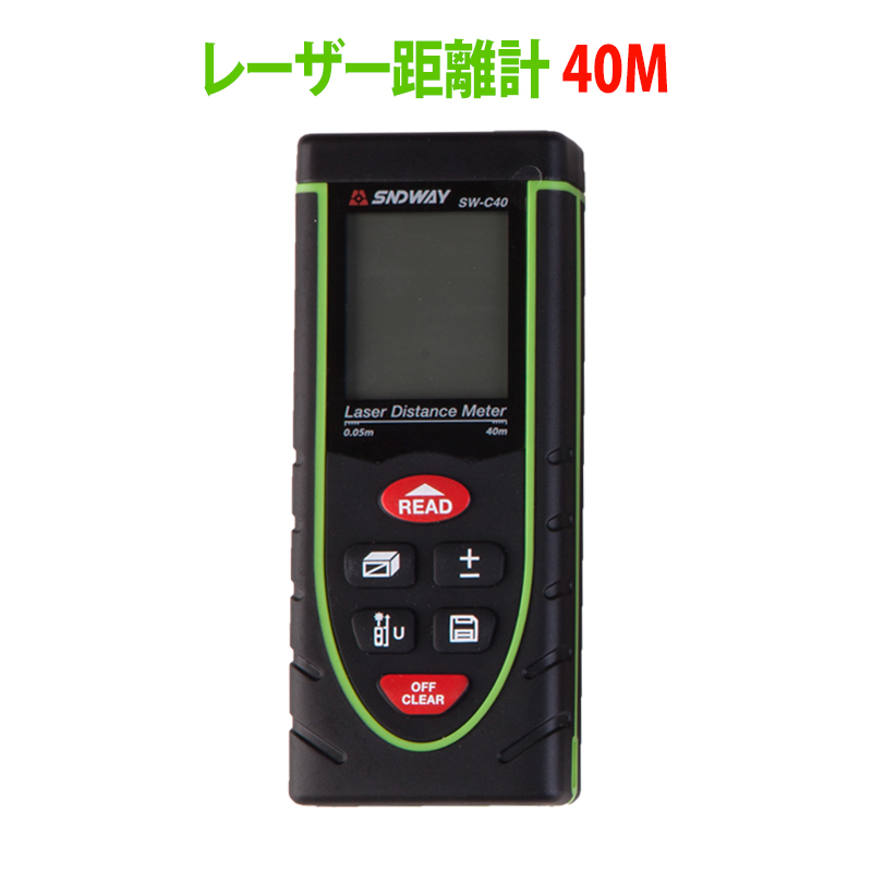 レーザー距離計  携帯型レーザー距離計  レーザー距離測定器 測量用 測量機器 測量用品 建築用品 最大測定距離40 SWC-40