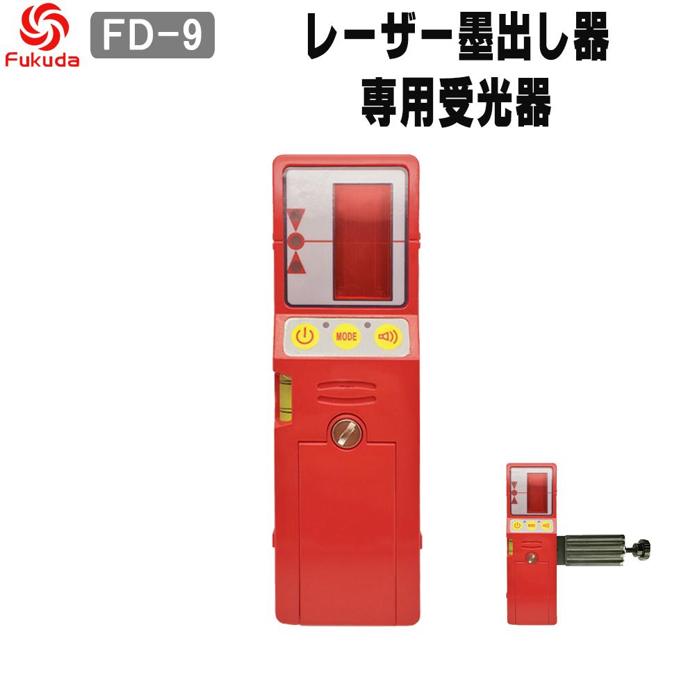 レーザー受光器  Fukuda受光器  レーザー墨出し器用 受光器FD-9  ホルダー付/レーザー受光器/受光器/測量用品/建築用品