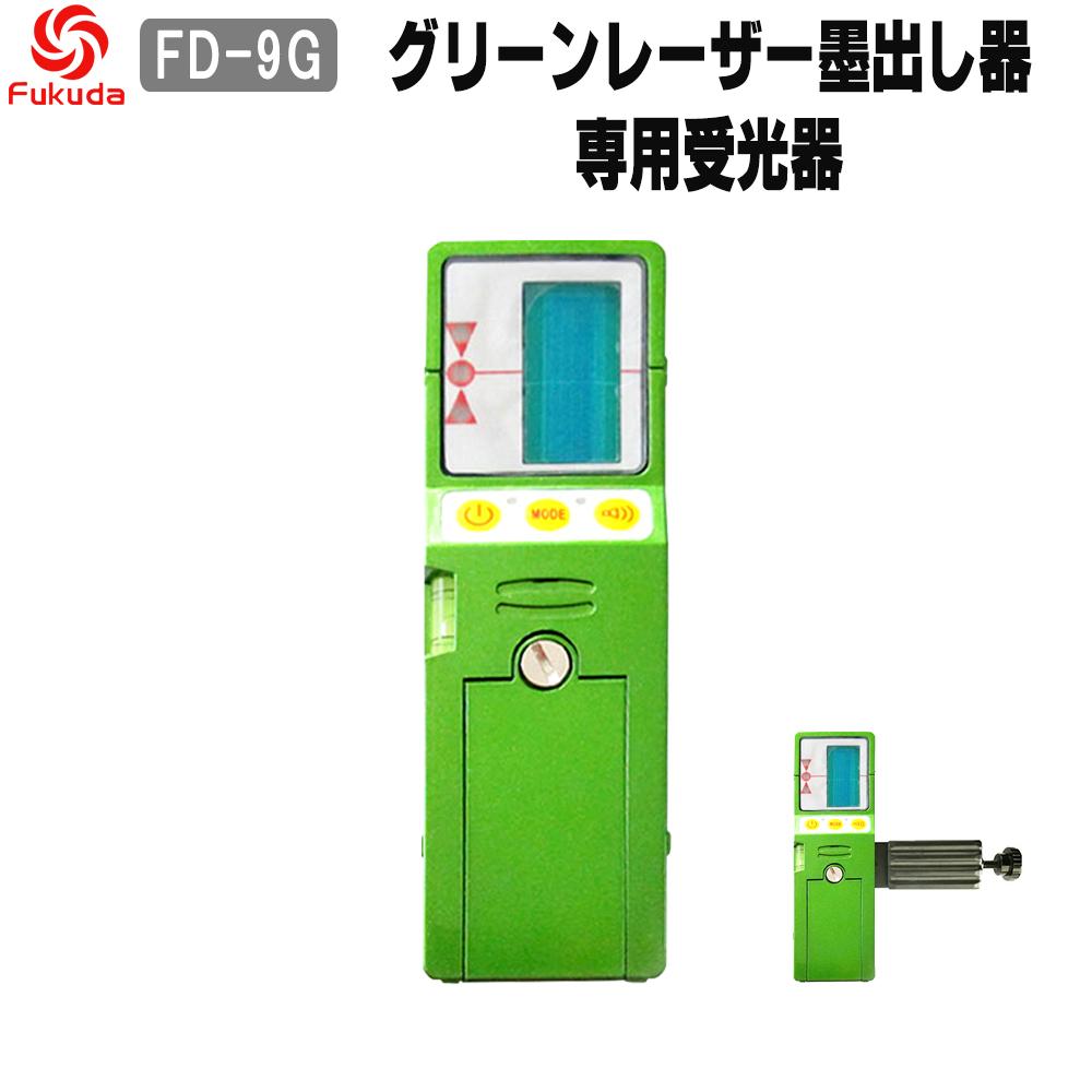 グリーンレーザー受光器  Fukuda レーザー受光器  レーザー墨出し器用 ホルダー付/レーザー受光器/受光器/測量用品/建築用品
