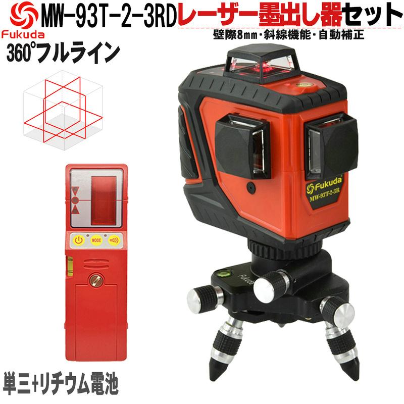 3D-LASER フルライン レーザー墨出し器 +受光器セット 単三乾電池+リチウムバッテリー 壁際8mm Fukuda フルラインレーザー墨出し器+受光器セット MW-93T-3RD 12ライン レッドレーザー 360°垂直*2・360°水平*1 8倍明るい レーザー墨出し器/レーザーレベル/墨出器/水平器/レーザーライン/すみだし/地墨ポイント/測量/測定器/建築/