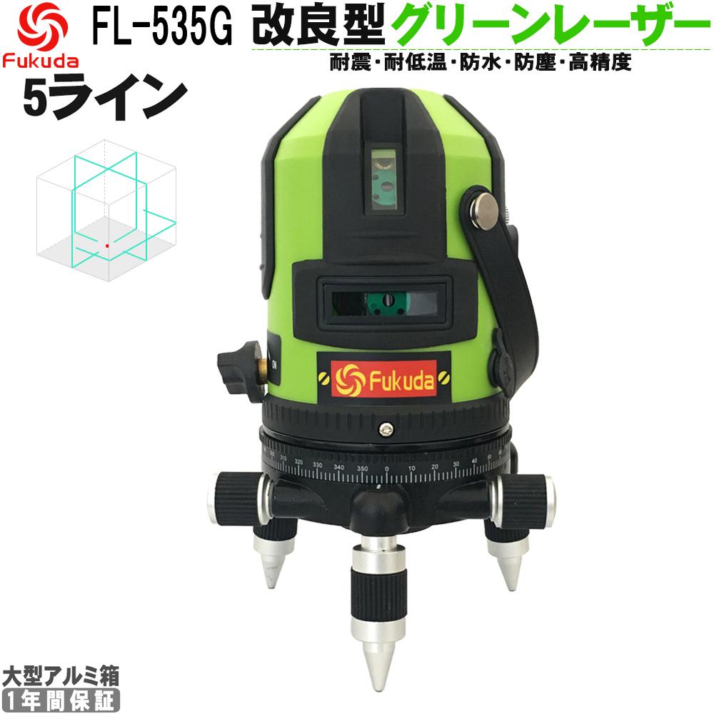 【1年間保証】FUKUDA|フクダ 5ライン グリーンレーザー墨出し器 FL-535G 4方向大矩ライン 4垂直・1水平 最新グリーンダイオード 520nm レーザー墨出し器/レーザーレベル/ 墨出器 /水平器/レーザーライン/すみだし/地墨ポイント/測量/測定器/建築/