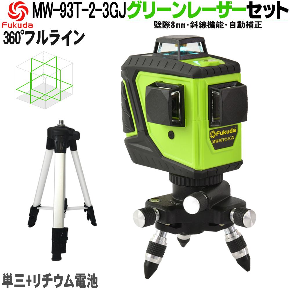 Fukuda 3D LASER 12ライン フルライングリーンレーザー墨出し器+エレベーター三脚セット 360°垂直*2・360°水平*1 MW-93T-3GJ 8倍明るい レーザー墨出し器/レーザーレベル/墨出器/水平器/レーザーライン/すみだし/地墨ポイント/測量/測定器/建築