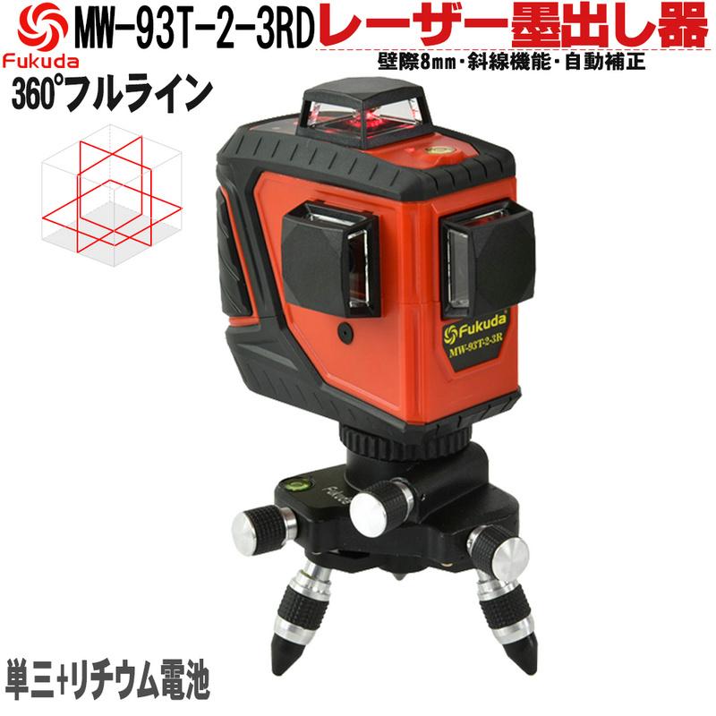 Fukuda MW-93T-3RD フルラインレーザー墨出し器 3D LASER 12ライン レッドレーザー 360°垂直*2・360°水平*1 8倍明るい レーザー墨出し器/レーザーレベル/墨出器/水平器/レーザーライン/すみだし/地墨ポイント/測量/測定器/建築/