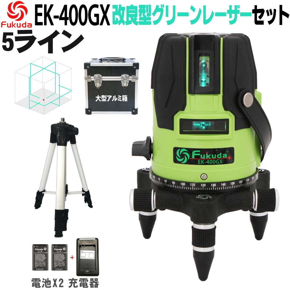 FUKUDA|フクダ 5ライン ダイレクトグリーンレーザー墨出し器+エレベーター三脚セット EK-400GX【1年間保証】リチウムイオンバッテリー*2本 4方向大矩ライン 4垂直・1水平 6ドット レーザーレベル/すみだし